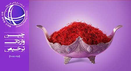 آشنایی با زعفران ایرانی , صادرات زعفران , واردات شیشه زعفران